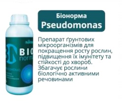 Біонорма Pseudomonas